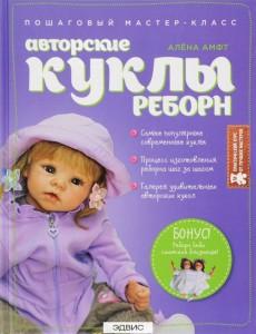 Авторские куклы Реборн Пошаговый мастер класс Книга Амфт 5-699-86974-9