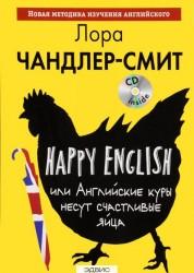 Happy english или английские куры несут счастливые яйца Книга+СD Чандлер Смит
