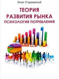 Теория развития рынка Психология потребления Книга Строкатый
