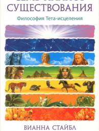 Семь планов существования Философия Тета исцеления Книга Стайбл Вианна 16+