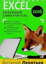 Excel 2016 Новейший самоучитель Книга Леонтьев