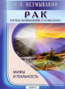 Рак причины возникновения и профилактика Мифы и реальность Книга Неумывакин Иван 16+
