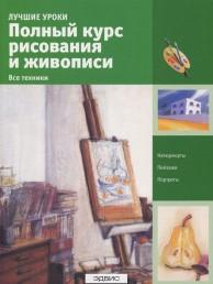 Полный курс рисования и живописи Все техники Книга Чудова