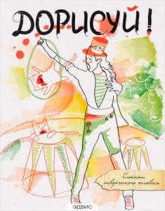Блокнот Дорисуй Блокнот творческого человека Майкл Джексон Коробкина Т 6+