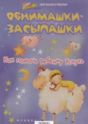 Обнимашки засыпашки Как помочь ребенку уснуть Книга Ульева