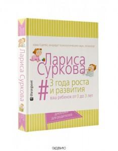 3 года роста и развития ваш ребенок от 0 до 3 лет Книга Суркова 12+