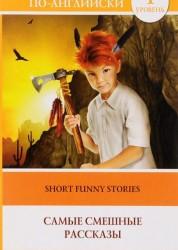 Самые смешные рассказы Shot funny stories Книга Ганненко 16+