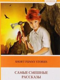 Самые смешные рассказы Shot funny stories Книга Ганненко В 16+