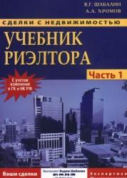 Сделки с недвижимостью учебник риэлтера Часть 1 Книга Шабалин