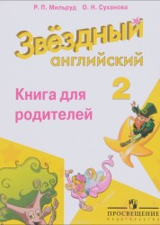Английский язык Starlight Звездный английский Книга для родителей 2 класс Учебное пособие Мильруд РП Суханова ОН 16+
