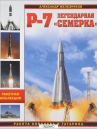 "Р-7 Легендарная ""семерка"" Ракета Королева и Гагарина Книга Железняков"