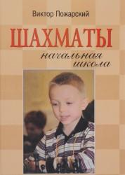 Шахматы Начальная школа Книга Пожарский