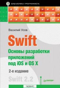 Swift Основы разработки приложений под iOS и OS X 2-е изд Книга Усов 12+