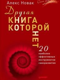 Другая книга которой нет 20 наиболее эффективных инструментов саморазвития Книга Новак Алекс 16+
