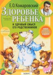 Здоровье ребенка и здравый смысл его родственников Книга Комаровский Евгений