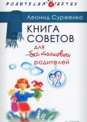 Книга советов для бестолковых родителей Книга Сурженко 12+
