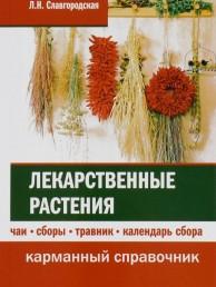 Лекарственные растения чаи сборы травник календарь сбора Книга Славгородская Л