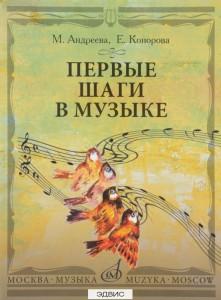 Первые шаги в музыке Музыкальное воспитание Ритмика Методическое пособие Андреева МП