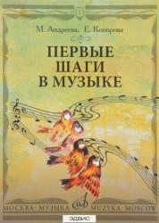 Первые шаги в музыке Методика Андреева
