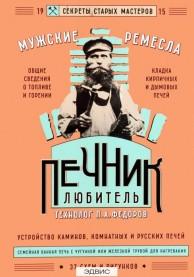 Печник любитель Книга Федоров