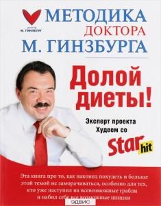 Долой диеты Методика доктора Гинзбурга Книга Гинзбург