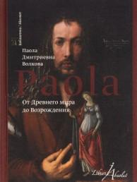 ОтДревнего мира до Возрождения Книга Волкова 12+