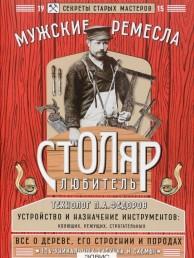 Столяр любитель Книга Левашева Е 16+