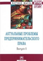 Актуальные проблемы предпринимательского права Вып 2 Монография Молотникова