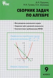Алгебра Сборник задач 9 класс Пособие Рурукин АН 6+