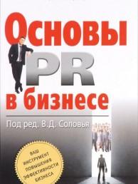 Основы PR в бизнесе Книга Соловей