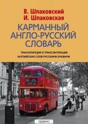 Карманный англо русский словарь Шпаковский ВФ