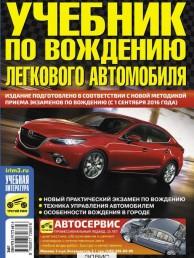 Учебник по вождению легкового автомобиля Книга Яковлев ВФ