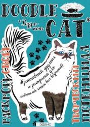 Дудл кот Креативный дудлинг и раскраска для любителей кошек всех возрастов Орлова 6+