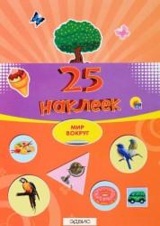 25 наклеек Мир вокруг Брошюра Костина 0+