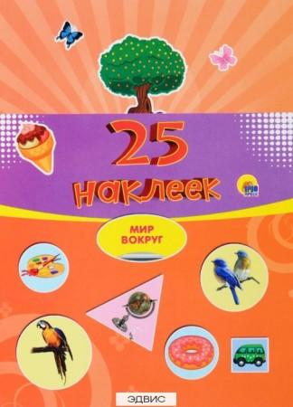 25 наклеек Мир вокруг Книга Костина Виктория 0+