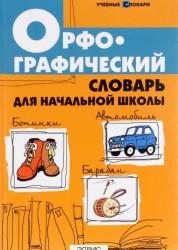Орфографический словарь для начальной школы Словарь Сушинскас