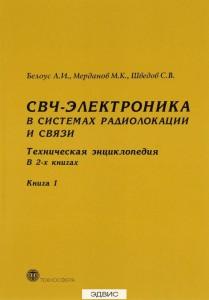 СВЧ-электроника в системах радиолокации и связи. Техническая энциклопедия в 2-х книгах Кн 1 Белоус