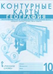 География Экономическая и социальная география мира Общая характеристика мира 10 класс Контурные карты Банников С