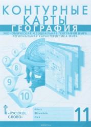 География Экономическая и социальная география мира Региональная характеристика мира 11 Класс Контурные карты Банников
