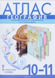 География Экономическая и социальная география мира 10-11 Класс Атлас Фетисов А