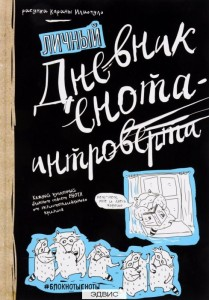 Дневник енота интроверта Сидорова 12+