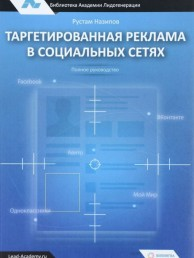 Таргетированная реклама в социальных сетях Полное руководство Книга Назипов Рустам