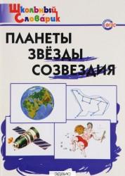 Планеты звезды созвездия Учебное пособие Киселева НЮ 6+