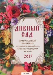 Дивный сад Православный календаоь на 2017 год Книга Иваненко