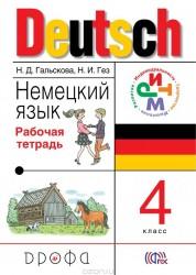 Немецкий язык 4 класс Рабочая тетрадь Гальскова НД Гез НИ