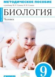 Биология Человек 9 Класс Методика к учебнику Сапина Методика Ренева