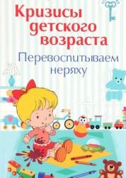 Кризисы детского возраста перевоспитываем неряху Книга Дмитриева