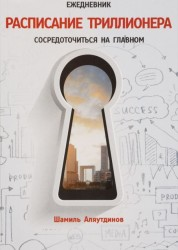 Ежедневник Расписание триллионера Сосредоточиться на главном Аляутдинов