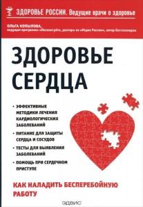 Здоровье сердца Как наладить бесперебойную работу Книга Копылова 16+