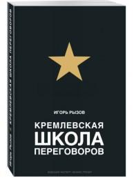 Кремлевская школа переговоров Книга Рызов Игорь 12+